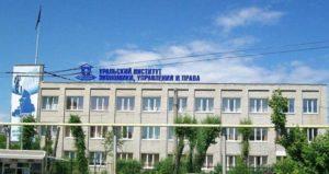 Уральский техникум экономики и права