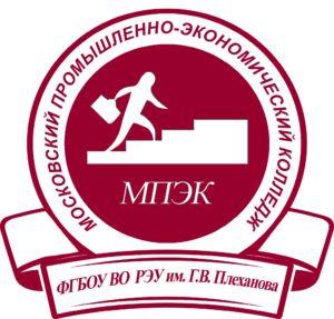 Московский промышленно-экономический колледж (подразделение Российского экономического университета имени Г.В. Плеханова)