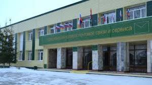 Новосибирский колледж почтовой связи и сервиса