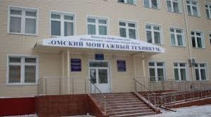 Омский монтажный техникум