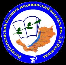 Республиканский базовый медицинский колледж имени Э.Р. Раднаева