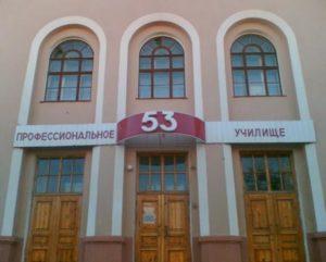 Профессиональное училище № 53 города Магнитогорска