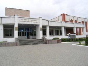 Уфимское училище искусств (колледж)