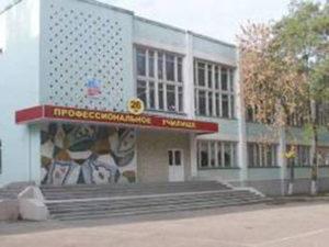 Профессиональное училище № 26 г. Липецка