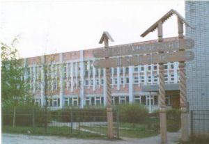 Марийский лесохозяйственный техникум