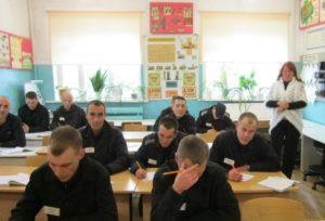 ФСИН России Профессиональное училище № 233