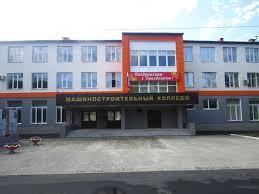 Орский машиностроительный колледж