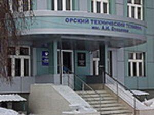 Орский технический техникум имени А.И. Стеценко