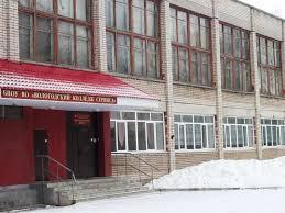 Вологодский колледж сервиса