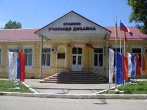Ставропольское краевое училище дизайна (техникум)