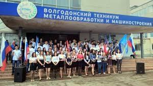 Волгодонский техникум металлообработки и машиностроения