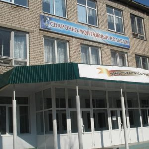 Нижнекамский сварочно-монтажный колледж