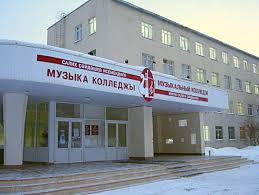 Нижнекамский музыкальный колледж имени Салиха Сайдашева