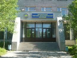 Мурманский торгово-экономический колледж
