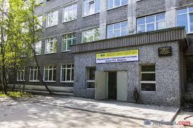 Мурманский строительный колледж имени Н.Е. Момота