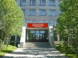 Мурманский медицинский колледж