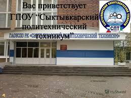 Сыктывкарский политехнический техникум