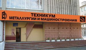 Каменск-Уральский техникум металлургии и машиностроения