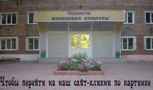 Прокопьевский техникум физической культуры