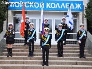 Севастопольский морской колледж