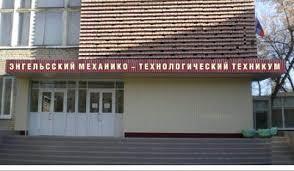 Энгельсский Механико-Технологический Техникум