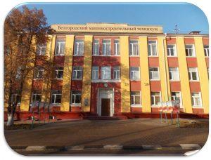 Белгородский машиностроительный техникум