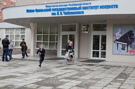 Южно-Уральский колледж бизнеса