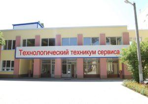 Ростовский технологический техникум сервиса