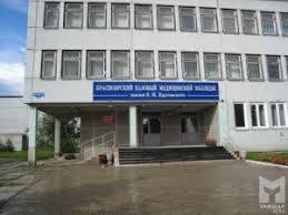 Красноярский базовый медицинский колледж имени В.М. Крутовского