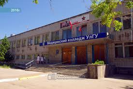 Ульяновский медицинский колледж