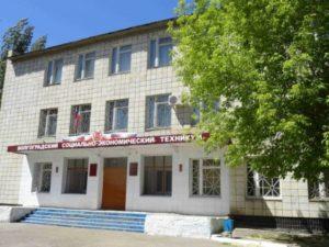 Волгоградский социально-экономический техникум