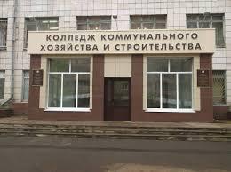 Казанский колледж коммунального хозяйства и строительства