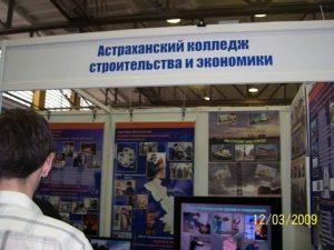 Астраханский колледж строительства и экономики