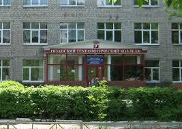Рязанский технологический колледж
