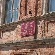 Профессиональное училище №2
