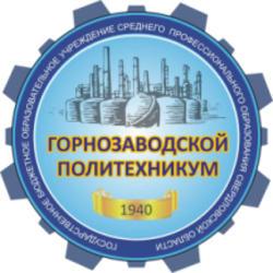 Горнозаводской Политехникум