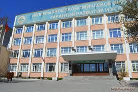 Нижнетагильский торгово-экономический колледж
