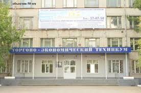 Хабаровский торгово-экономический техникум