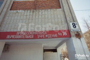 Профессиональное училище № 16