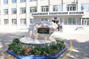 Хабаровский технический колледж