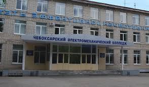 Чебоксарский электромеханический колледж
