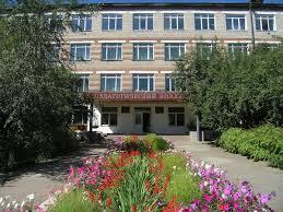 Бурятский республиканский педагогический колледж