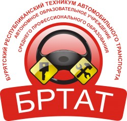 Бурятский республиканский техникум автомобильного транспорта (Бывшее Бурятское республиканское автотранспортное училище)
