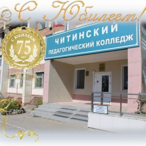Читинский педагогический колледж