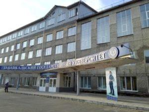 Факультет дополнительного образования ЗабГУ