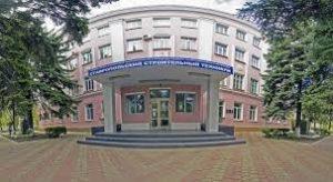 Ставропольский строительный техникум