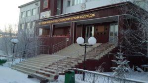 Якутский финансово-экономический колледж имени И.И.Фадеева