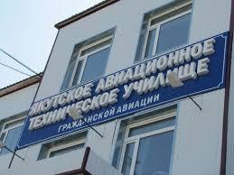 Якутское авиационное техническое училище гражданской авиации (колледж)
