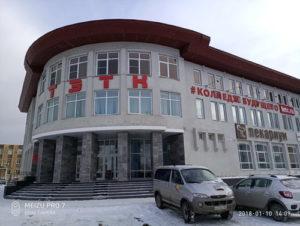 Тольяттинский экономико-технологический колледж