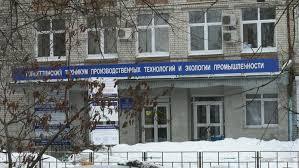 Тольяттинский техникум производственных технологий